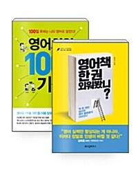 [세트] 영어책 한 권 외워봤니? + 영어회화 100일의 기적 - 전 2권