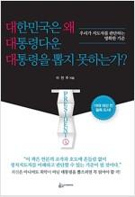 [중고] 대한민국은 왜 대통령다운 대통령을 뽑지 못하는가?