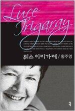 뤼스 이리가레 - 커뮤니케이션이론총서