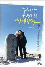 [중고] 누리야, 아빠랑 산에 가자