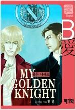 [고화질 연재] 골든 나이트(Golden Knight) 01화