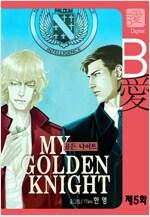 [고화질 연재] 골든 나이트(Golden Knight) 05화