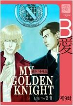 [고화질 연재] 골든 나이트(Golden Knight) 09화