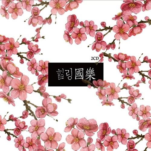 마음을 치유하는 힐링국악 [2CD]