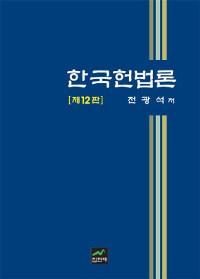 한국헌법론 12판