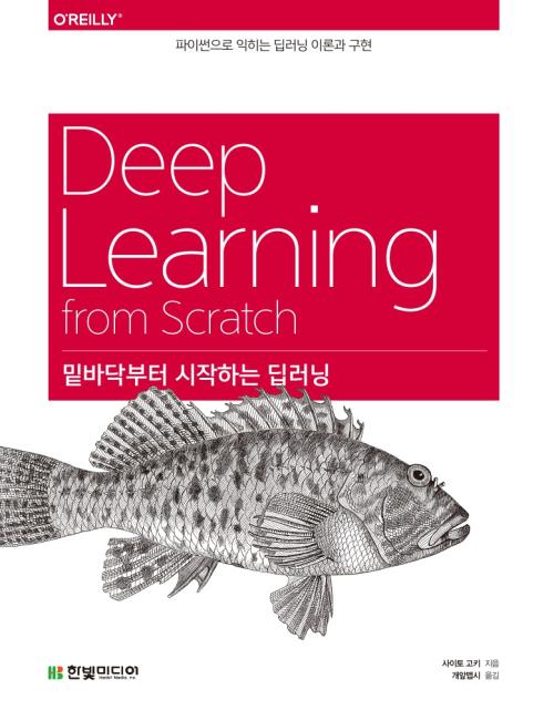 밑바닥부터 시작하는 딥러닝  : 파이썬으로 익히는 딥러닝 이론과 구현