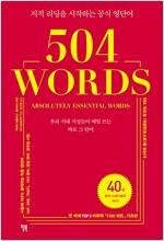 504 WORDS : 우리 시대 지성들이 사용하는 바로 그 단어