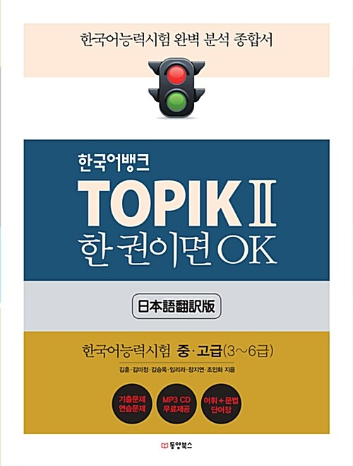 한국어뱅크 TOPIK 2 한 권이면 OK (일본어번역판)