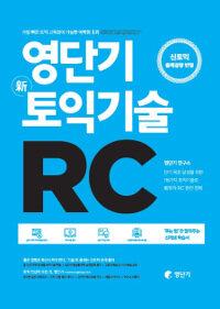 영단기 신토익기술 RC