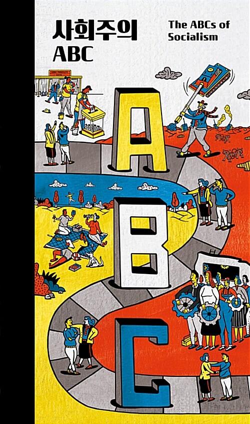 사회주의 ABC
