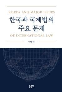 한국과 국제법의 주요 문제