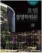 [중고] 호텔경영학원론