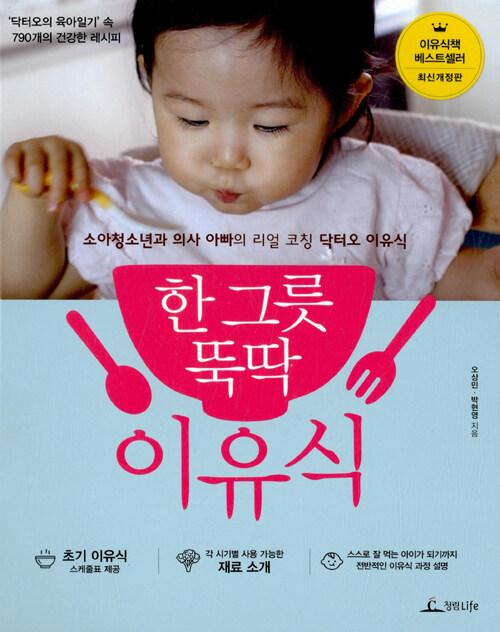 (한 그릇 뚝딱) 이유식 : 소아청소년과 의사 아빠의 리얼 코칭 닥터오 이유식 / 개정판