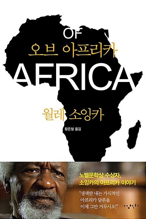 오브 아프리카