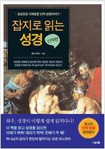 잡지로 읽는 성경 : 신약편