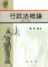 行政法槪論 제11판