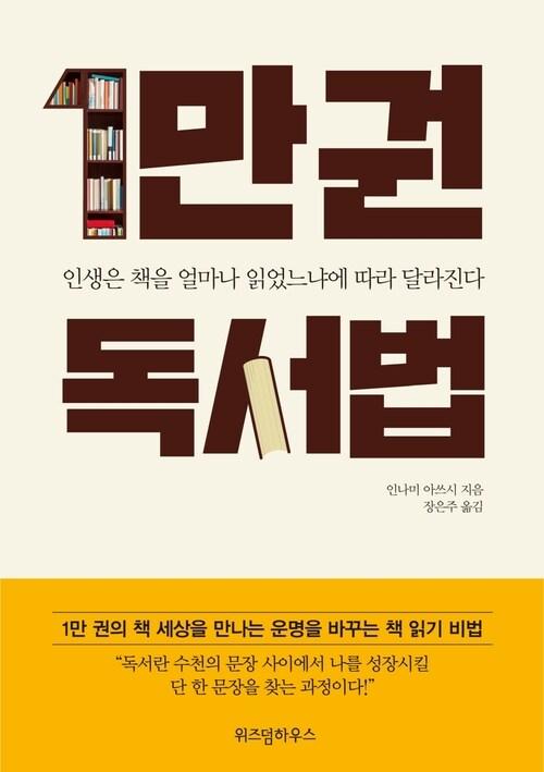 1만권 독서법