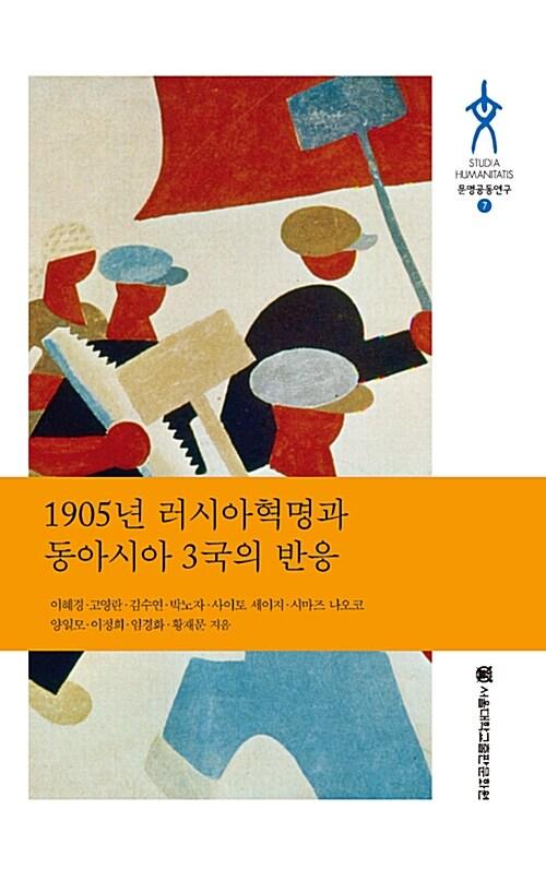 1905년 러시아 혁명과 동아시아 3국의 반응