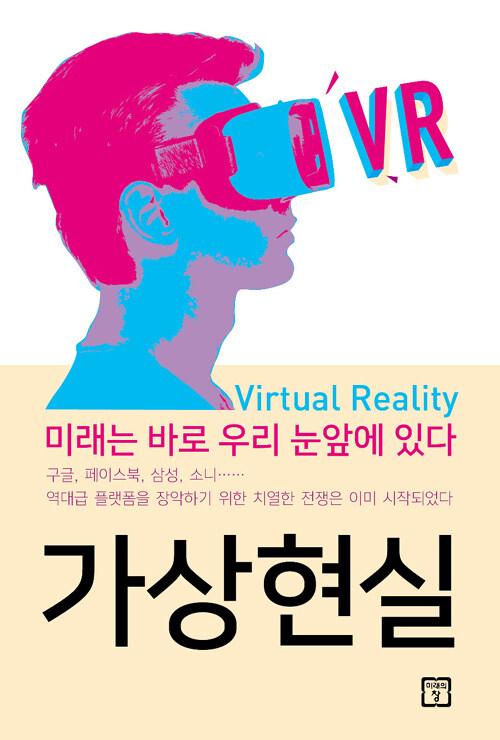 가상현실 : 미래는 바로 우리 눈 앞에 있다