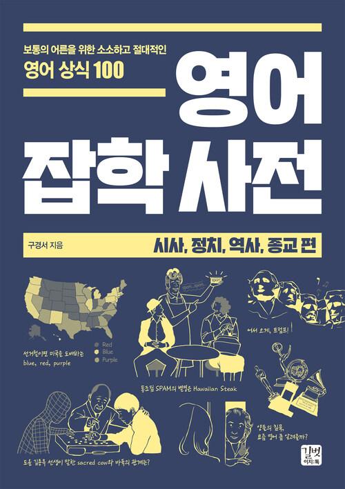 영어 잡학 사전 - 시사, 정치, 역사, 종교 편