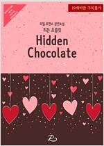 히든 초콜릿 (Hidden Chocolate)