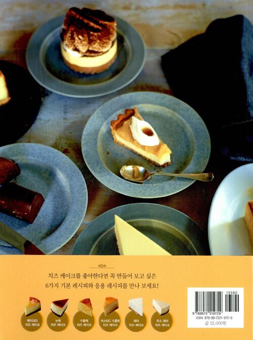 진한 치즈 케이크 : 치즈에 매혹된 셰프가 알려 주는 본격 레시피