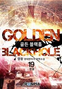 [세트] Golden Blackhole (총19권/완결) (총19권/완결)