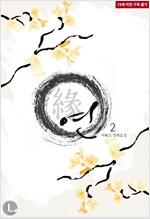 [BL] 연(緣) 2 (완결)