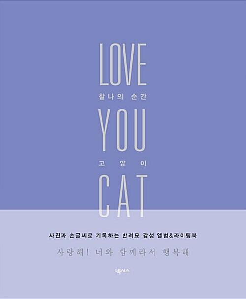 찰나의 순간 고양이 : Love You Cat
