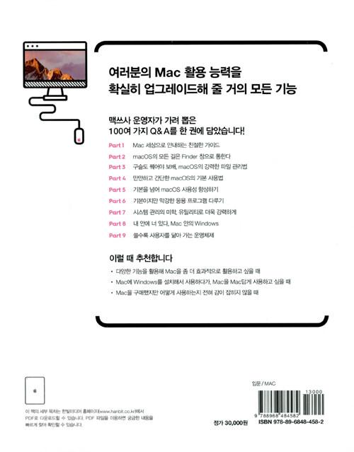 (맥 쓰는 사람들과 함께하는) Mac OS 시에라