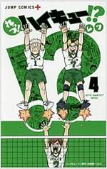 れっつ! ハイキュ-!? 4 (ジャンプコミックス)