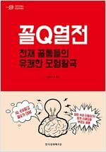 [중고] 꼴Q열전