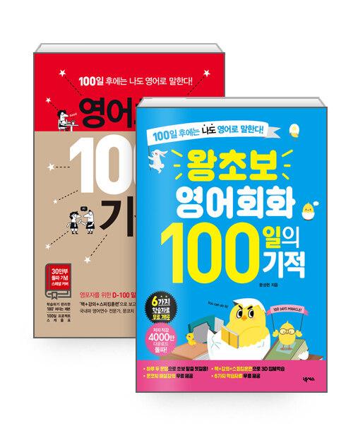 [세트] 영어회화 100일의 기적 - 전2권