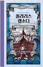 폴라리스 랩소디 5권 (개정판) (완결)