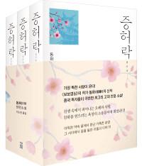 증허락 세트 - 전3권