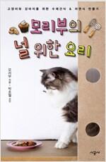 [합본] 모리부의 널 위한 요리 : 고양이와 강아지를 위한 수제 간식