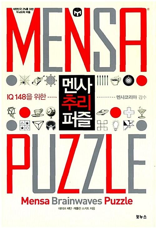 멘사 추리 퍼즐