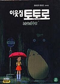 [VCD] 이웃집 토토로 (한글자막) (2disc)