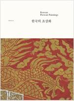 한국의 초상화