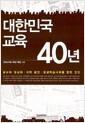 대한민국 교육 40년