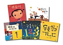 꼬까신 아기그림책 세트 -전5권