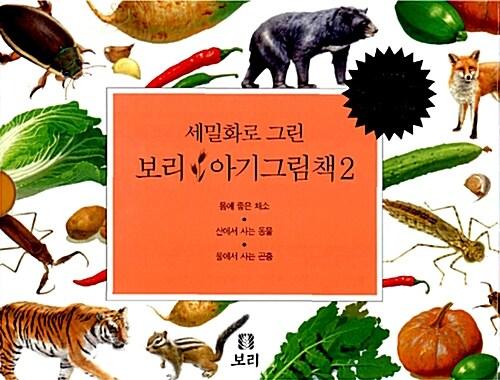 세밀화로 그린 보리 아기그림책 2 - 전3권