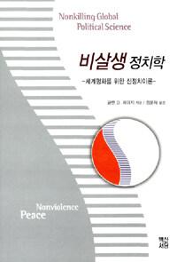 비살생 정치학 : 세계평화를 위한 신정치이론