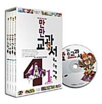 웅진 만만 교과서 4-1 - 전4권 (특가세트)