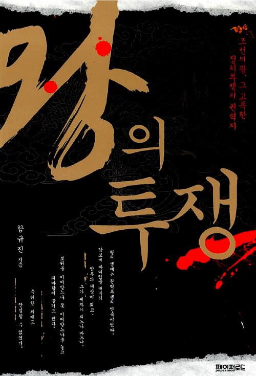 왕의 투쟁 : 조선의 왕, 그 고독한 정치투쟁의 권력자