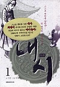 내시 소장판 1