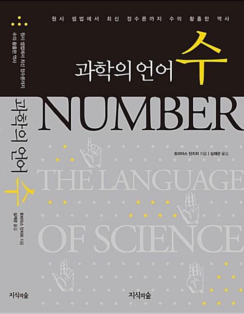 과학의 언어, 수