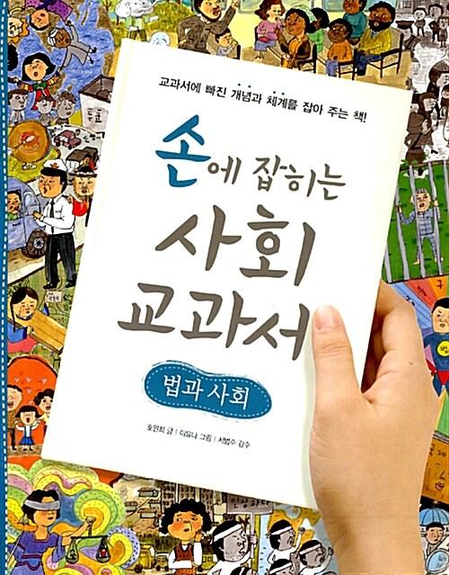 손에 잡히는 사회 교과서 02