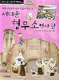 서대문 형무소 역사관 : 애국선열들의 넋이 깃들어 있는 곳