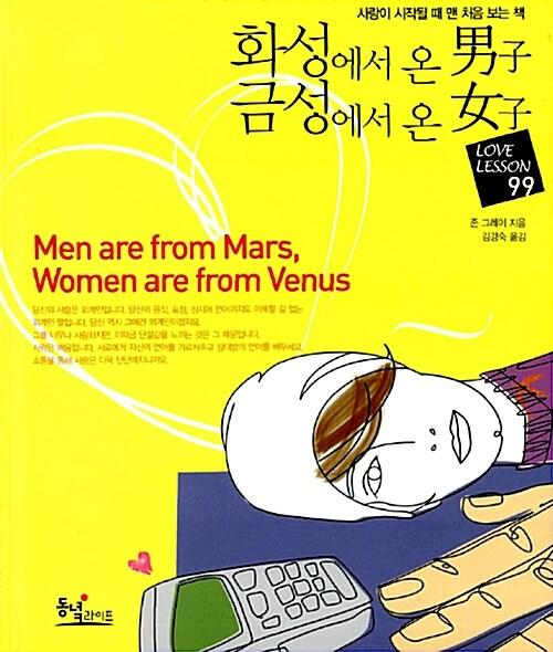 화성에서 온 男子 금성에서 온 女子 LOVE LESSON 99
